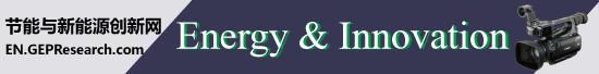 Energy & Innovation_节能与新能源创新网